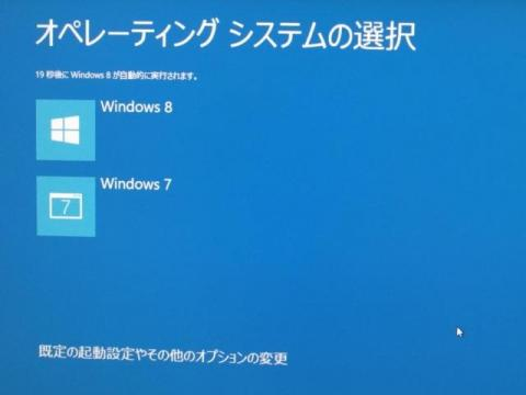 Windows7のアップグレードはダウンロードできる …
