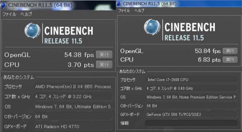 Cinebench比較 My PC(左)とフロンティア(右)