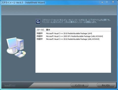 必要なファイルのインストール