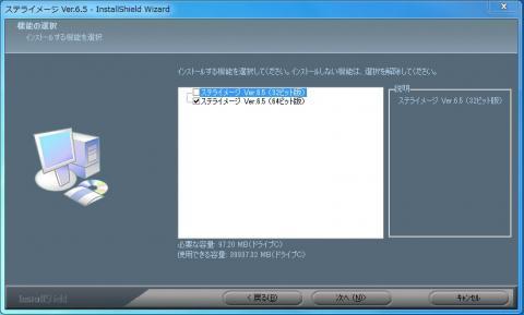 64bit版のファイルが自動認識されています