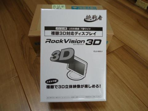 RockVision3D箱正面.JPG