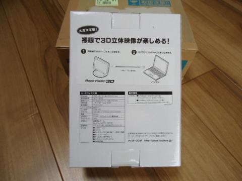 RockVision3D箱裏面.JPG