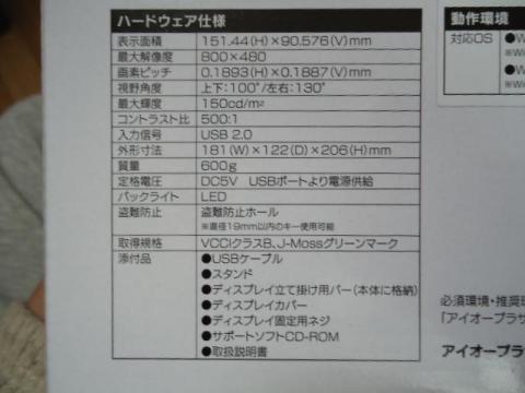 ハードウェア仕様.JPG