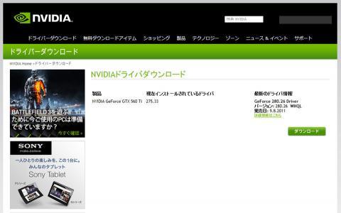 PC NVIDIA デフォルトドライバー