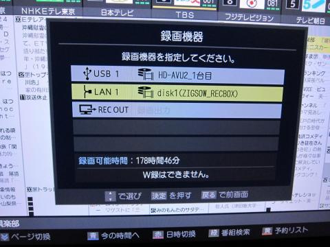 REGZA専用形式で直接ネットワーク上のHVL-AVSに録画
