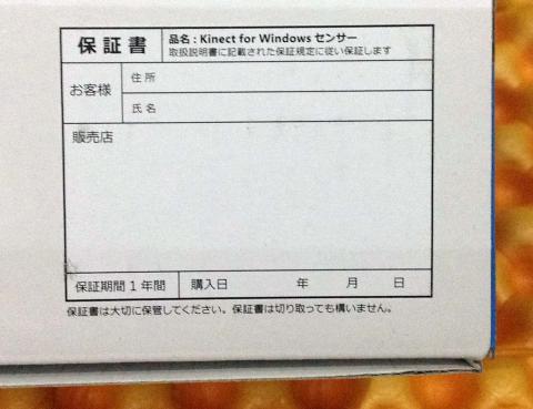 外箱の保証書