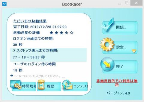 bootracer
