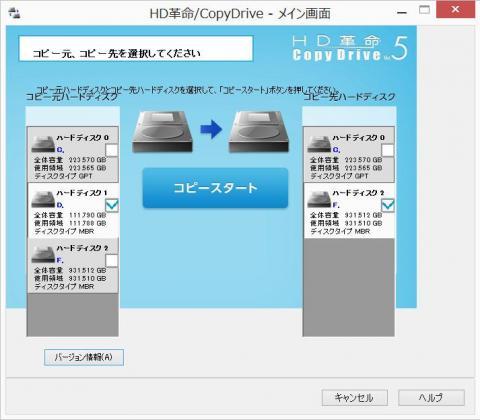 CopyDrive