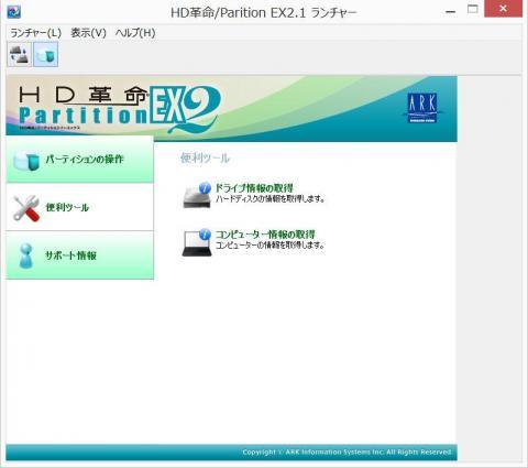 hd 革命 copy drive lite ダウンロード