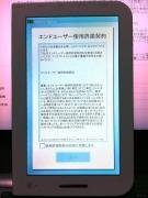 エンドユーザー使用許諾契約画面