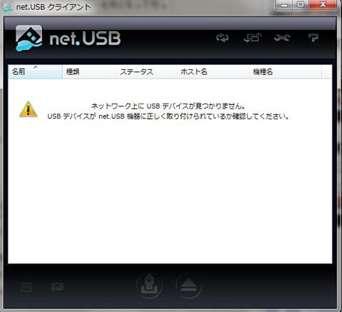 net.USBクライアント
