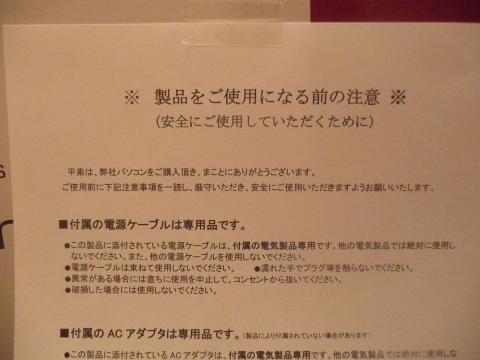 00_99_注意事項.jpg