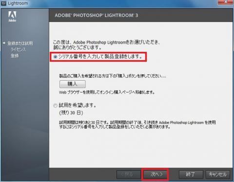 adobe_3.2_09_起動.jpg