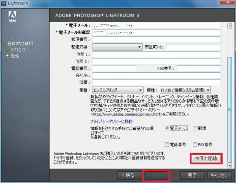 adobe_3.2_12_起動.jpg