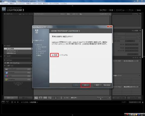 adobe_3.2_13_起動.jpg