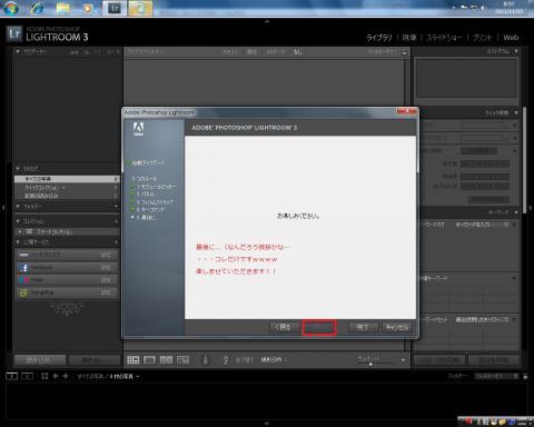 adobe_3.2_19_起動.jpg