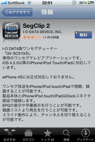 【app画面】