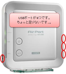 1-1_USBポートが足りない