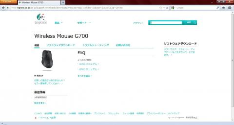 Wireless Mouse G700 を選択