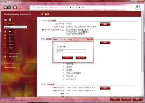 新規プロファイルの作成