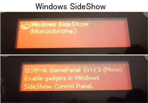 Windows Vistaサイドショーと互換性があるので、ガジェットを追加することによってコンピュータ内の情報を表示することができます。