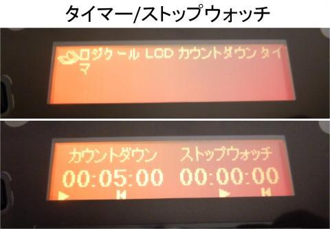 カウントダウンタイマーとストップウォッチ!!
