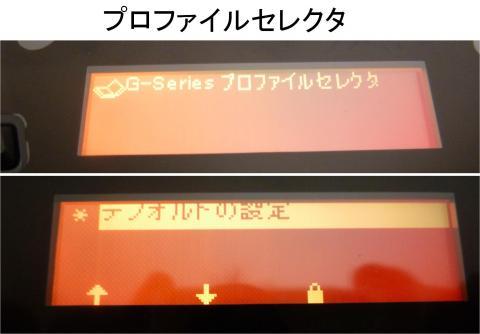 この画面から プロファイルの選択が可能です。※残念なことに文字がずれてる!(下)