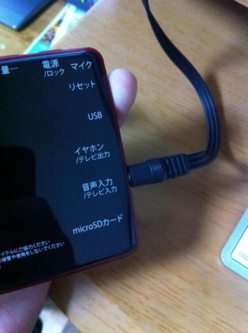 本体の「音声入力」ジャックにAVケーブルを接続します。