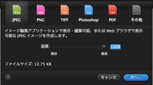 th_スクリーンショット(2012-03-10 20.03.07).jpg