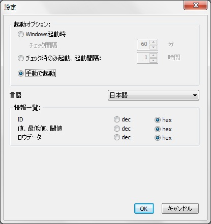 SSDLifePro 設定