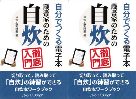 左:元ファイル  右:画像サイズ変換
