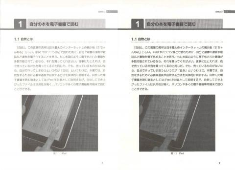 左:画像サイズ変換  右:画像サイズ変換+文字をくっきりさせる(太さ:1)