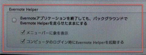 5.evernotehelper.png