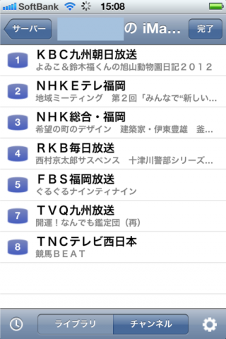 21.視聴.png