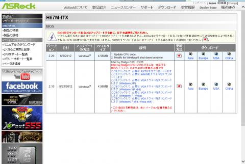 H67M-ITX BIOS アップデート