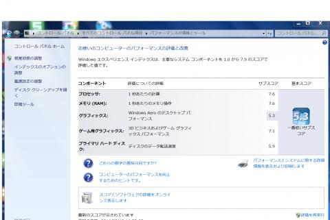Windowsエクスペリエンスを実行