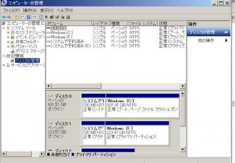 SSDが認識されているか確認