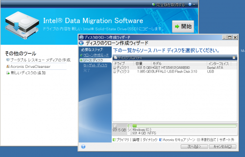 ソースディスクはOSが入っているHDD