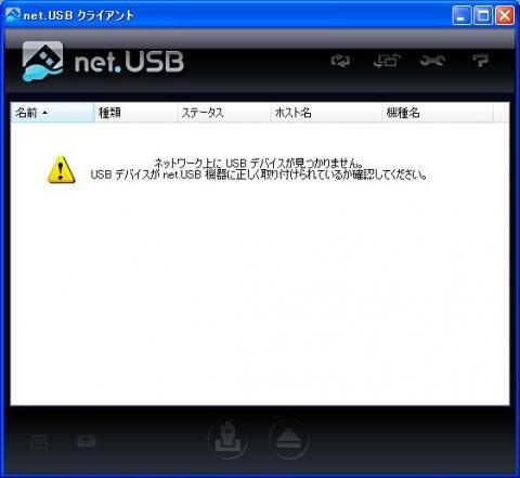 net.USBが起ち上がります