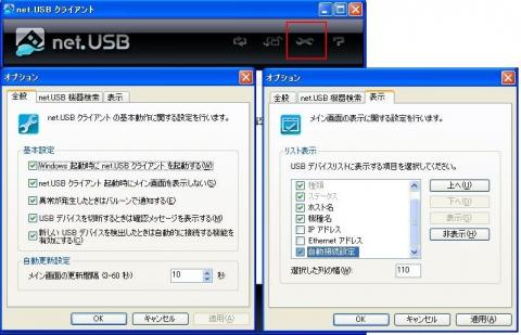 net.USBの設定