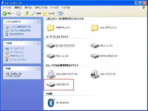 USBメモリを認識
