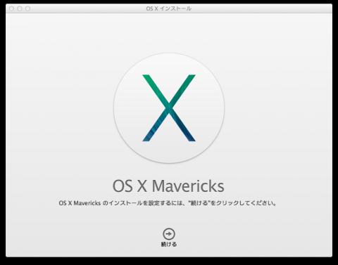 OS X Mavericks インストーラ