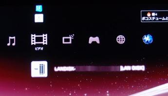 DLNAクライアント(PS3)