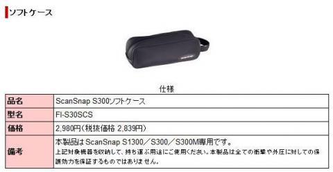 S1300ケース仕様書