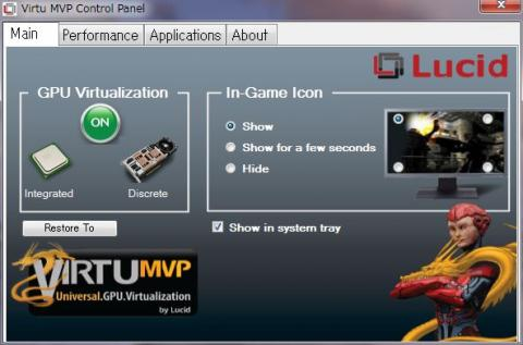 VirtuMVPのコンソール画面