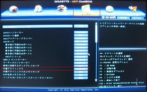 BIOS画面の内蔵グラフィックスを選択