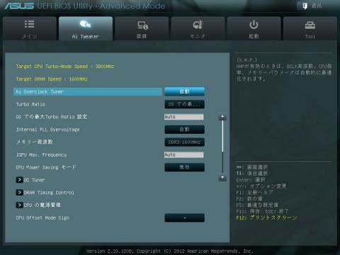DDR3-1600固定