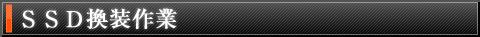 SSD換装作業