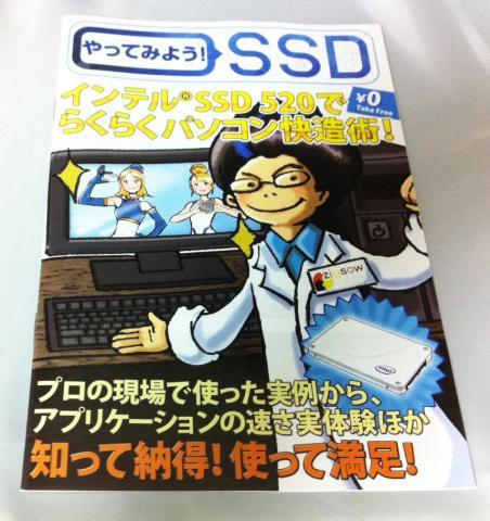 やってみよう!SSD ハカセさんから手渡ししてもらいました。すごく嬉しそうに中身を説明してくださいました。