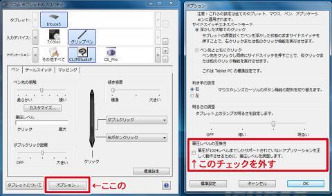 まずなによりもタブレット筆圧設定の互換のチェックをはずします